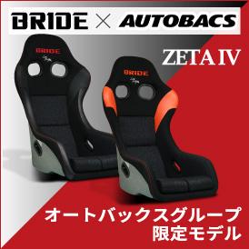 BRIDE×オートバックス
