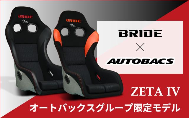 BRIDE×オートバックス オリジナルフルバケットシート新発売!