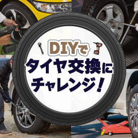 DIYでのタイヤ交換を応援!