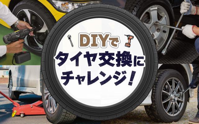 DIYでのタイヤ交換を応援!ご自宅のガレージでタイヤ交換をサポートするグッズを集めてみました。