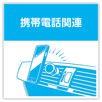 携帯電話関係
