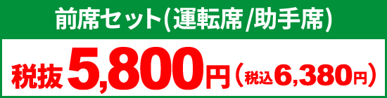 前席セット(運転席/助手席) 税抜5,800円(税込6,380円)