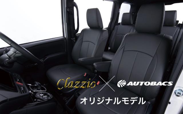 車種別専用シートカバーでグレードアップ!Clazzio×AUTOBACSオリジナルモデル
