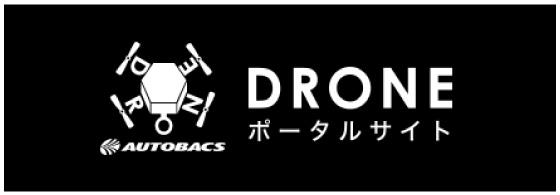 Droneポータルサイト