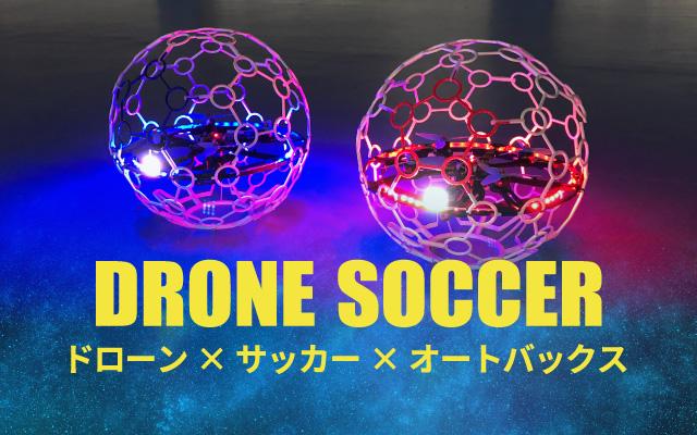 ドローンを使用した全く新しいスポーツ!日本初上陸!ドローンサッカー
