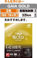 そんな方には「GAIA GOLD」をおすすめします。