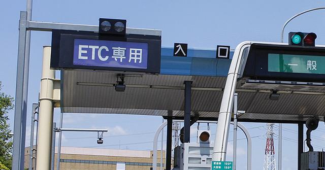 ETC・ETC2.0