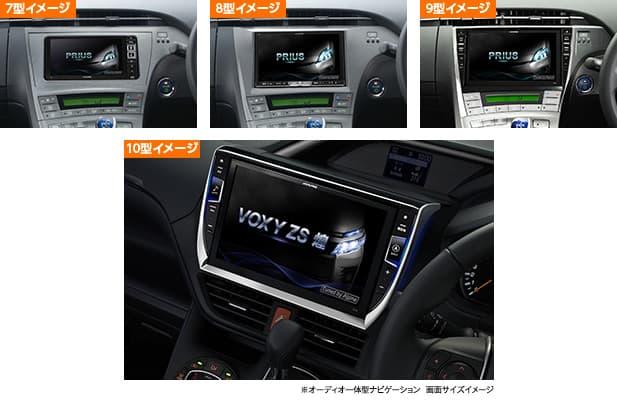 オーディオ一体型ナビゲーション画面サイズイメージ