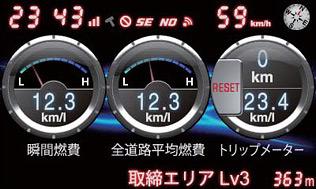 燃費や移動距離など詳細な走行情報を液晶表示