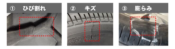 タイヤのひび割れ・傷・膨らみ
