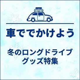 冬のドライブに活躍する、快適・便利グッズ特集!