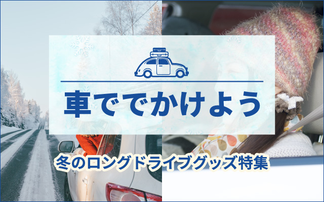 行楽のロングドライブに活躍する快適・便利グッズ特集!