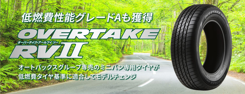 低燃費性能グレードAも獲得 OVERTAKE RV2