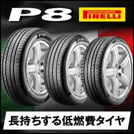 オートバックス専売モデル!イタリアの名門ピレリの長持ちする低燃費タイヤを好評販売中!