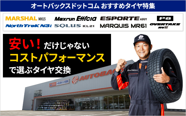オートバックス限定のタイヤを豊富にご用意!タイヤは日本・海外製と様々掲載中!タイヤ選びに悩んだら、こちらをクリック!