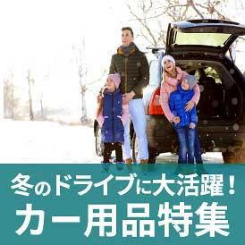 冬のドライブに大活躍!カー用品特集