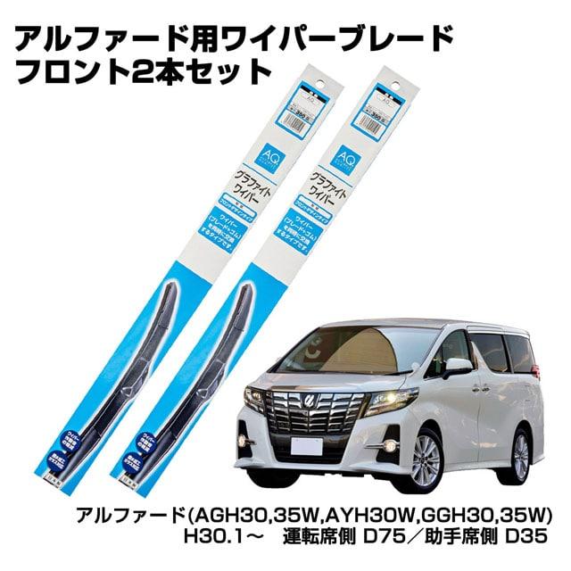 トヨタ アルファード AQ.デザインワイパー  H30.1~ AGH30・35W・AYH30W・GGH30・35W