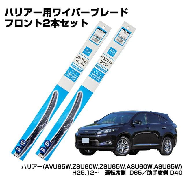 トヨタ ハリアー AQ.デザインワイパー  H25.12~ AVU65W・ZSU60W・ZSU65W・ASU60W・ASU65W