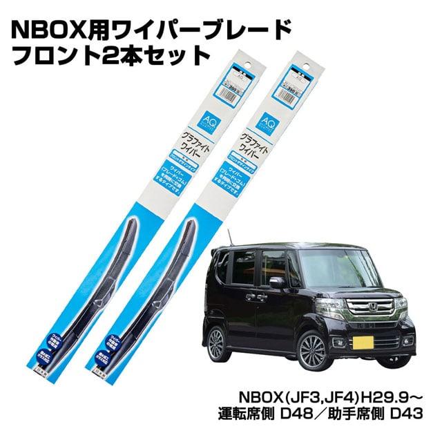 ホンダ NBOX AQ.デザインワイパー H29.9~ JF3・JF4