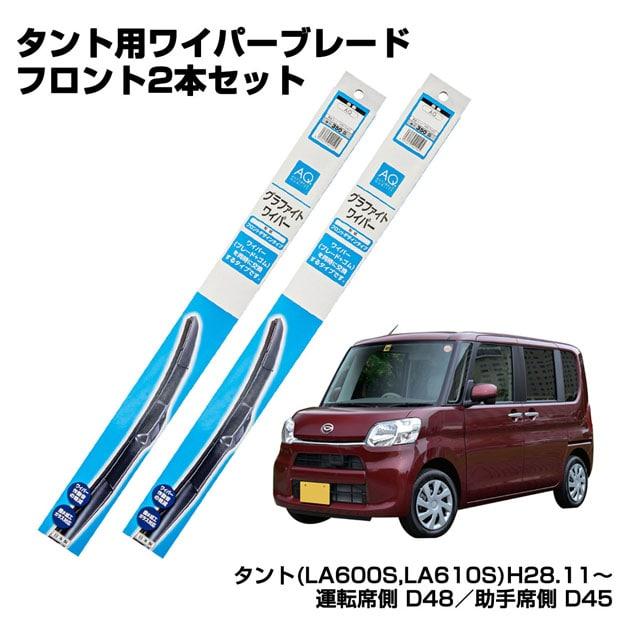 ダイハツ タント AQ.デザインワイパー  H28.11~ LA600S・LA610S