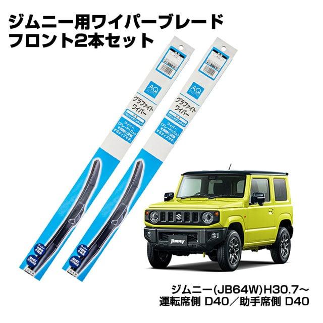スズキ ジムニー AQ.デザインワイパー H30.7~ JB64W