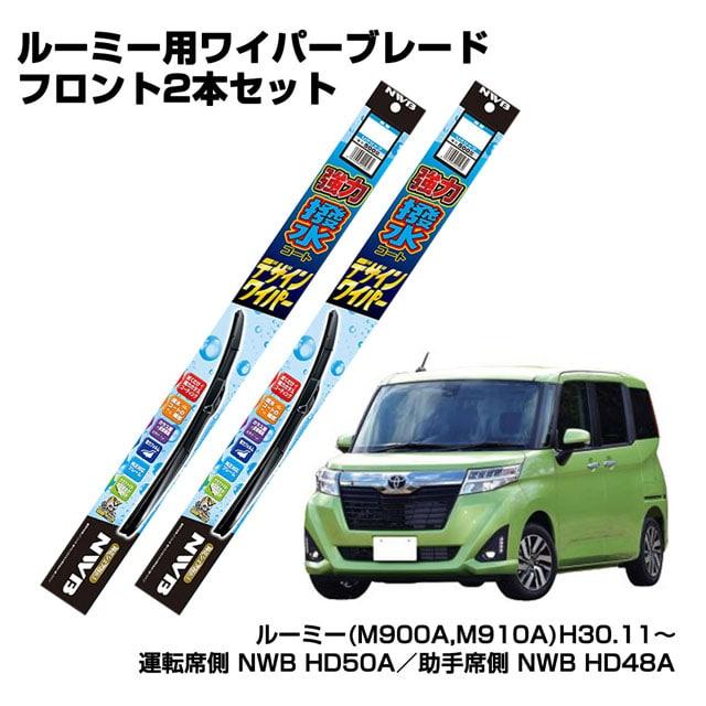トヨタ ルーミー NWB強力撥水デザインワイパー  H30.11~ M900A,M910A