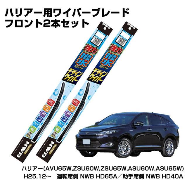 トヨタ ハリアー NWB強力撥水デザインワイパー  H25.12~ AVU65W,ZSU60W,ZSU65W,ASU60W,ASU65W