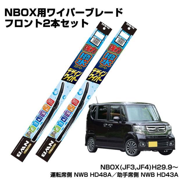 ホンダ NBOX NWB強力撥水デザインワイパー  H29.9~ JF3,JF4