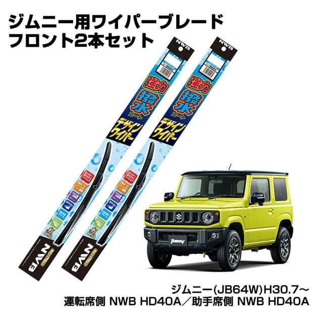 スズキ ジムニー NWB強力撥水デザインワイパー  H30.7~ JB64W