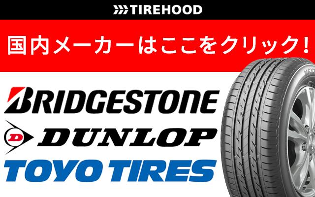 オートバックスとタイヤ専門ECサイトのTIREHOODが提携しました