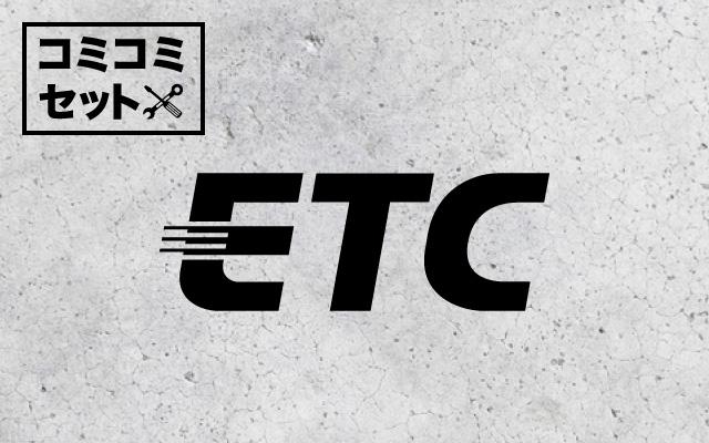 ETCコミコミセット