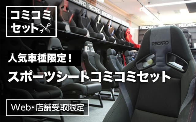 スポーツシート取り付け工賃コミコミセット