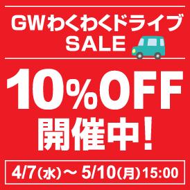 5月10日(月)15時まで!わくわくセール 10%OFF開催中!!