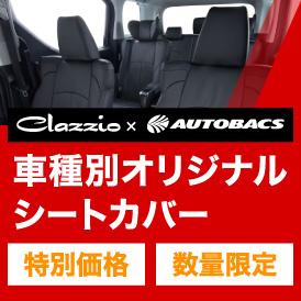 数量限定!Clazzio 車種専用シートカバーが特別価格!!
