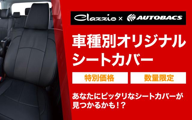 "Clazzio 車種専用シートカバー""本革タイプ""と""スタイリッシュタイプ""の人気車種を集めました!数量限定でお安くご用意しております。"