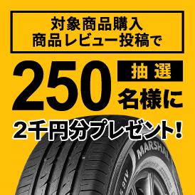 オートバックスドットコムの専売タイヤ クムホマーシャルMH15をご購入&商品レビュー投稿の方に抽選でギフト券が当たる!