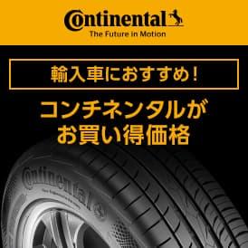 輸入車におすすめ!ドイツの老舗・コンチネンタルタイヤがネット通販限定価格