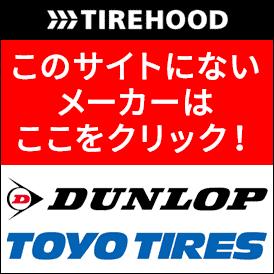 オートバックス×TIREHOOD